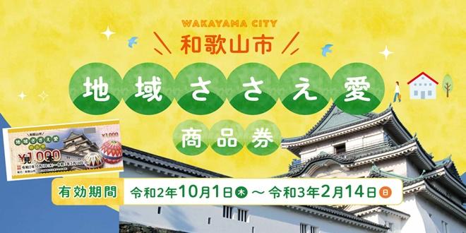 和歌山市地域ささえ愛商品券