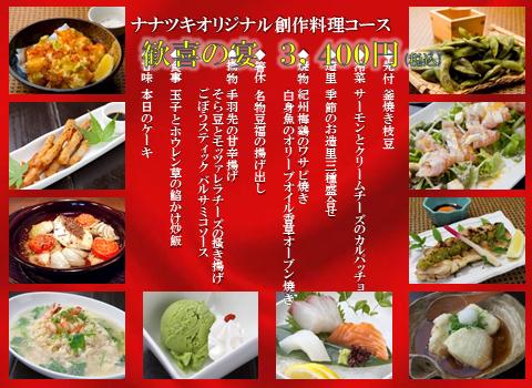『創作料理コース』